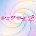 しゅさライブ!β版のユーザーアイコン