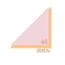 胡桃坂46のユーザーアイコン