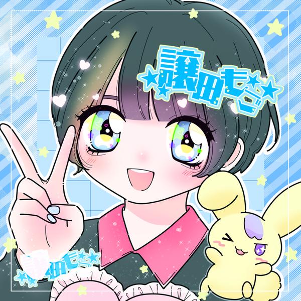 譲田もご@夢みるアーティストのユーザーアイコン