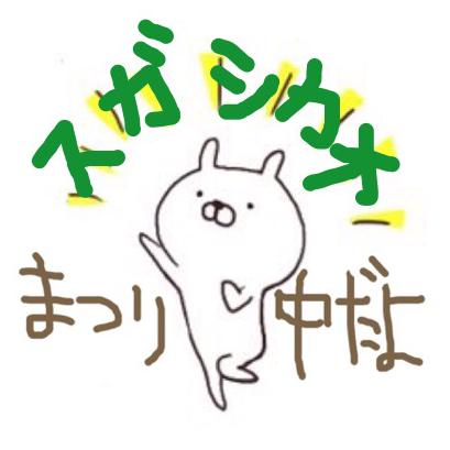 ヒデアキ@スガシカオ祭り開催中♪のユーザーアイコン