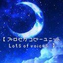 プロセカユニット ┈ Lots of voices ┈のユーザーアイコン
