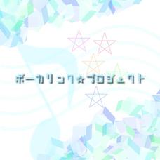 〖ボーカリンク☆プロジェクト〗@3月1日投稿予定!!のユーザーアイコン