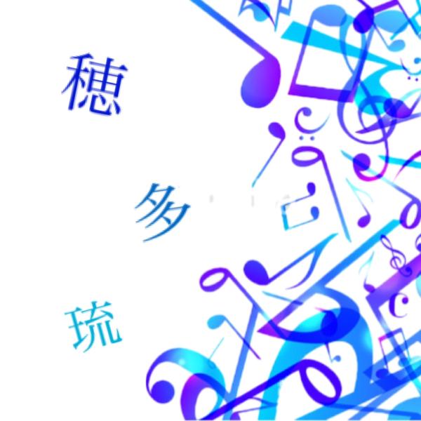 穂多琉's user icon