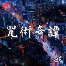 咒術奇譚's user icon