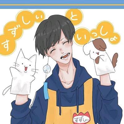 すずしぃ's user icon