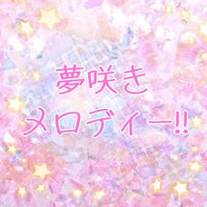【一次創作企画】夢咲きメロディー!!@キャスト様募集中です!のユーザーアイコン