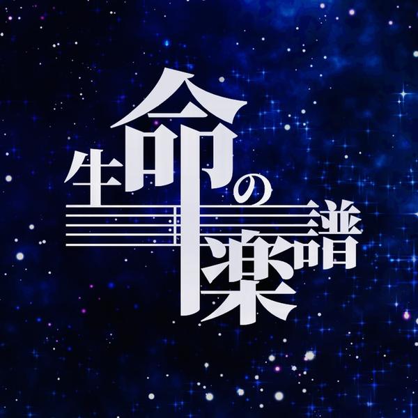 【一次創作】生命の楽譜【声劇&歌唱】's user icon