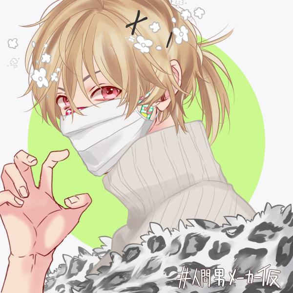 日向 棗's user icon