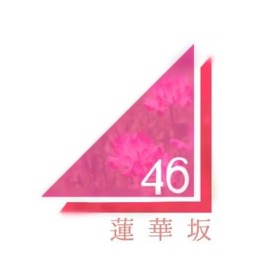 蓮華坂46のユーザーアイコン
