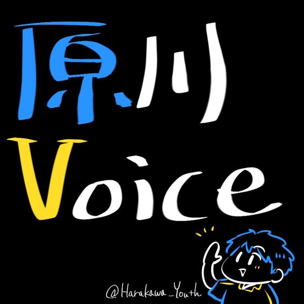 原川(Harakawa)のユーザーアイコン