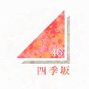 四季坂46のユーザーアイコン