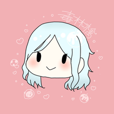 毒林檎's user icon
