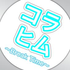 コラヒム〜Break Time〜 (2021/9/30迄)のユーザーアイコン