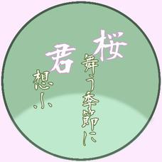 桜舞う季節に 君想ふのユーザーアイコン