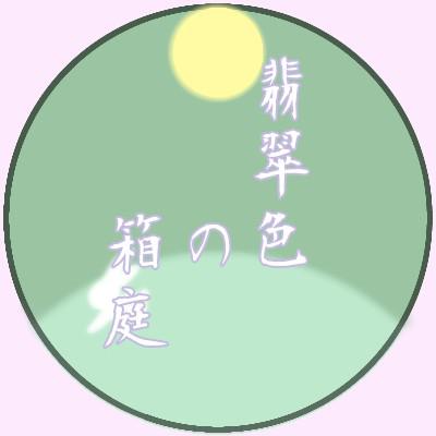 翡翠色の箱庭@桜舞う季節に君想ふのユーザーアイコン