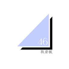 玖音坂46のユーザーアイコン