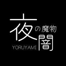 夜闇 - YORUYAMI -のユーザーアイコン