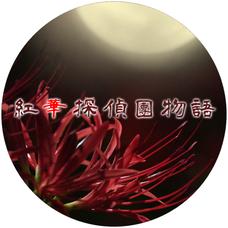 紅華探偵團物語のユーザーアイコン