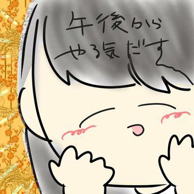 [午後からやる気出す](ごご)のユーザーアイコン