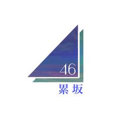 累坂46のユーザーアイコン