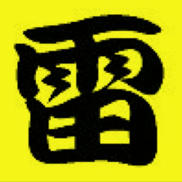 Thunder-雷-@ネタい手⚡新作「こちら、幸福安心委員会です。」のユーザーアイコン