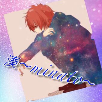 ♧湊〜minato〜♧のユーザーアイコン