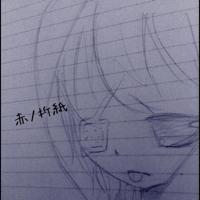 赤ノ折紙@*(mcm⇒のユーザーアイコン