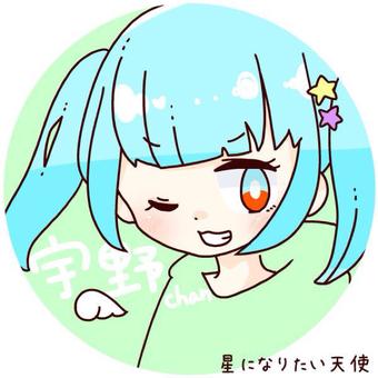✰宇野chan✰のユーザーアイコン