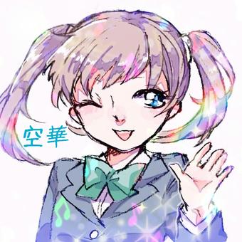 ☆空華☆のユーザーアイコン