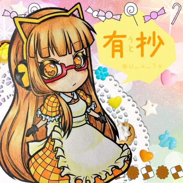 有抄(orきとり)のユーザーアイコン