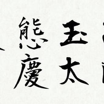 変態王子 慶太郎のユーザーアイコン