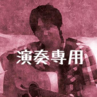 ゆーさく@演奏専用のユーザーアイコン