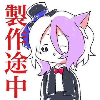 製作梅子のユーザーアイコン