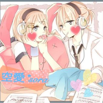 空愛*soraのユーザーアイコン