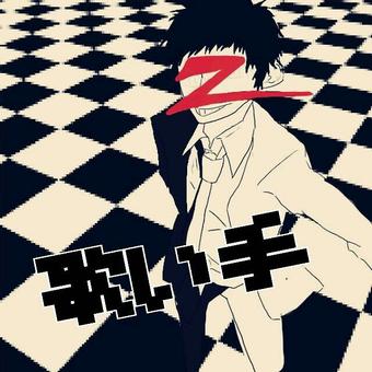 Zetto@俺の歌を聞けぇぇぇ!!のユーザーアイコン