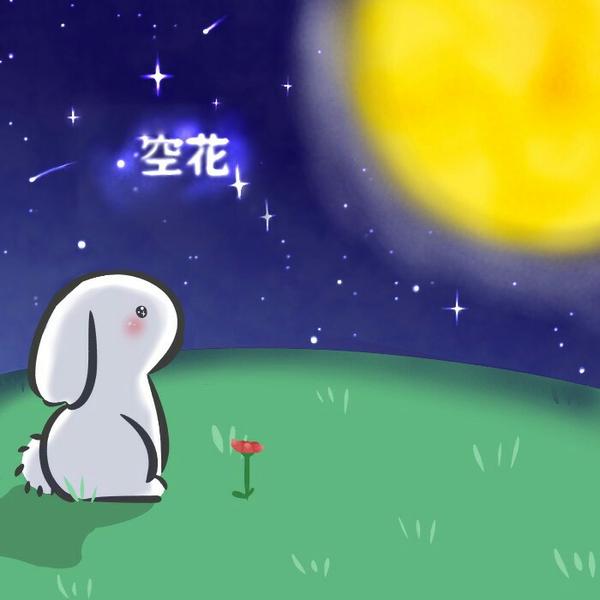 ❀空/(・×・)\花❀【✿コラボしてくれる方募集中✿】のユーザーアイコン