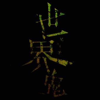 世界鬼-sekaiki-のユーザーアイコン