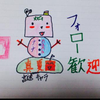メビィ@謎キャラアイコンのユーザーアイコン