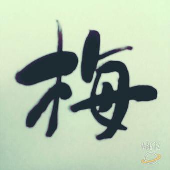 うめむら's user icon
