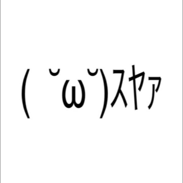 ノンレム睡眠@プロフ読んでねのユーザーアイコン